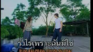 Jum Luey Ruk Official Music Video