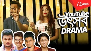 Everything you need to know about YouTube Uthshob DRAMA! - Climax