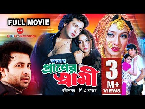 Xxx Mp4 AMAR PRANER SHAMI Bangla Full Movie Shakib Khan Shabnoor Nipon SIS Media 3gp Sex