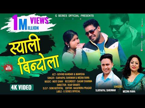 Xxx Mp4 Syali Bindola Full Video Song Latest Garhwali Song 2017 Suryapal Shriwan Meena Rana Govind Kandari 3gp Sex