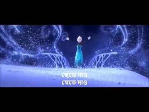 Let it go Bangla