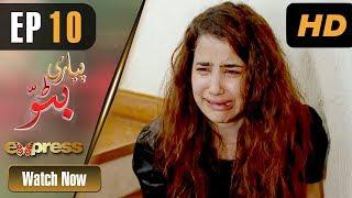 Drama | Piyari Bittu - Episode 10 | Express Entertainment Dramas | Sania Saeed, Atiqa Odho