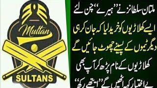 Multan Sultans picks 9 player for PSL 2018   Multan Sultans squad for Pakistan super league 2018