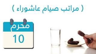 مراتب صيام عاشوراء - لفضيلة الشيخ ابن عثيمين