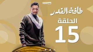 Episode 15 - Taqet Al Qadr Series | الحلقة الخامسة عشر  - مسلسل طاقة القدر