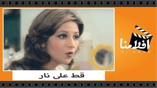 الفيلم العربي - فيلم قط على نار - بطوبه نور الشريف و فريد شوقى