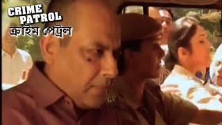 Crime Patrol - ক্রাইম প্যাট্রোল (Bengali) - A web of Deceit (Part-2)