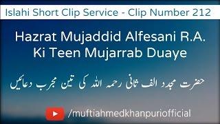 Hazrat Mujaddid Alfesani R.A. Ki Teen Mujarrab Duaye | Mufti Ahmed Khanpuri SB DB | Clip Number 212