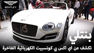 بنتلي تكشف عن سيارتها الكونسيبت EXP 12 speed 6E الكهربائي الفاخرة Bentley
