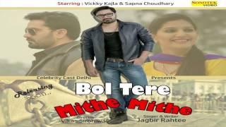 Bole Tere Mithe Mithe   Sapna Chaudhary, Vickky Kajla   Jagber Rahtee   Haryanvi Audio Song