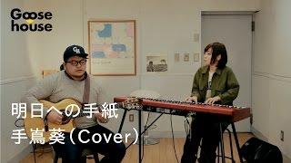 明日への手紙/手嶌葵(Cover)
