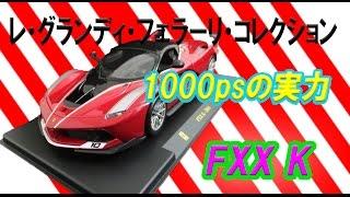 【scale 1/24】FXX K Review - Le Grandi Ferrari collection - 女コレクターがフェラーリ・コレクションを購入してみました その17