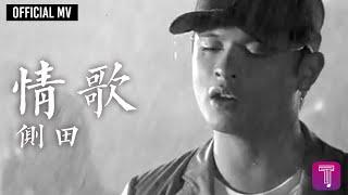 側田 Justin Lo - 情歌 (Official Music Video)