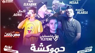 مهرجان حموكشة 2018    هيصة و حلبسة و  بلية الكرنك و  كمال عجوة    توزيع فلسطينى ريمكس
