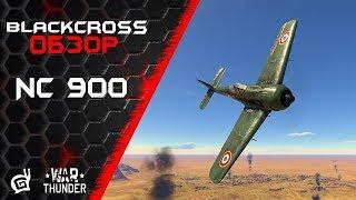 NC 900 | Знакомое лицо | War Thunder