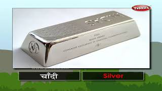 Metals Names in Hindi | Hindi Grammar Lessons | हिंदी व्याकरण | Learn Hindi Grammar
