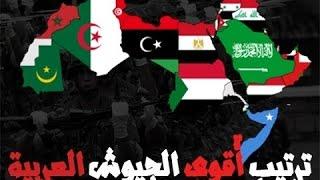 أقوى 7 جيوش عربية اخر إحصاء