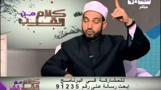 كلام من القلب -  شرح قصة السعي بين الصفا والمروة - الشيخ سالم عبد الجليل - Kalam men El qaleb