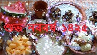 Bangla Noboborsho 1425   Noboborsho   Pohela Boishakh