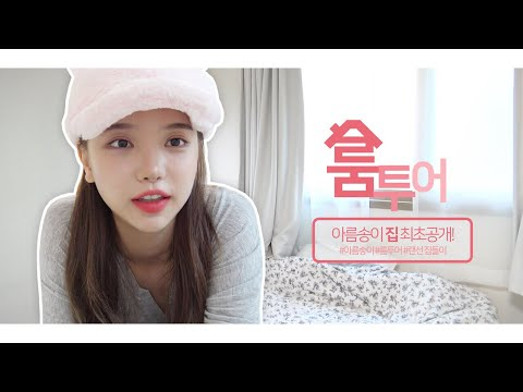 Download Lagu 룸투어 최초공개 !!! 저희집에 놀러오세요❤️ 아름송이네 랜선집들이🏠 MP3