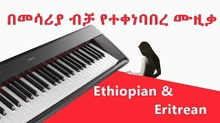 NEW Ethiopian and Eritrean instrumental classical music የማያቋርጥ የአማርኛ ትዝታ ክላሲካል