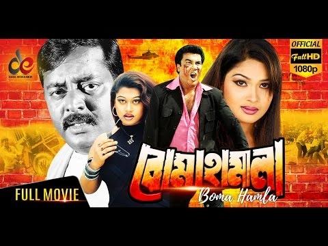 Xxx Mp4 Boma Hamla Manna Moyuri Dipjol Official Bangla Full Movie 3gp Sex