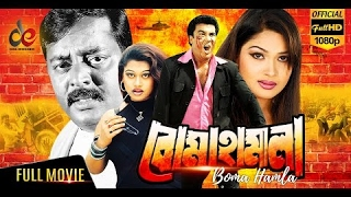 Boma Hamla | Manna, Moyuri, Dipjol | Official | Bangla Full Movie