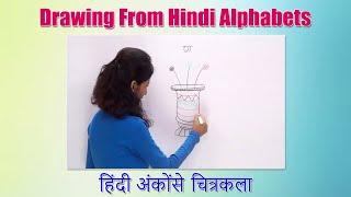 Drawing From Hindi Alphabets  | हिंदी अक्षरों से चित्रकला सीखिए | Hindi Barakhadi | Vyanjan in Hindi