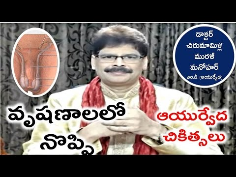 Scrotal Pain, Causes and Ayurvedic Treatment in Telugu by Dr. Murali Manohar Chirumamilla, M.D.