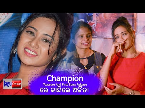 Xxx Mp4 Champion Odia Movie Teassure And First Song Release Archita Sahu 3gp Sex