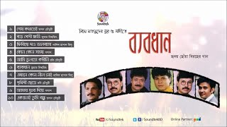Topon Chowdhuri, Kumar Bishwajit, Khalid Hasan Milu, Polash, Robi Chowdhuri - Bebodhan
