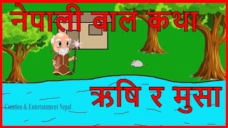 Nepali Kids Moral Story - Saint And the Mouse - ऋषि र मुसा - Short Nepali Story for Child