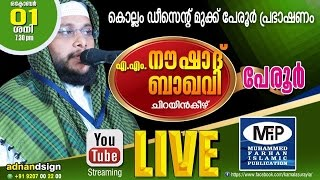 Noushad Baqavi live 01/10/2016│Kollam peroor prabhashanam│Makkal anugrahamaanu