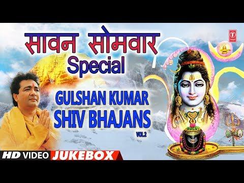 Xxx Mp4 सावन सोमवार शिवजी के Special भजन Gulshan Kumar Shiv Bhajans Top Morning Shiv Bhajans Best Collection 3gp Sex