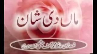 maa ki shan         Muhammad Asif Chishti mp4