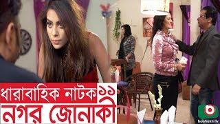 Bangla funny Natok | Nagar Jonaki | EP - 11 | Raisul Islam Asad, Intekhab Dinar, Jenny