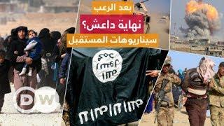بعد الرعب، نهاية داعش؟ سيناريوهات المستقبل