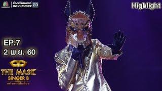 กอดฉันไว้ - หน้ากากหมาป่า | The Mask Singer 3