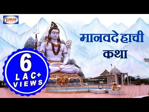 Xxx Mp4 Manav Dehachi Katha Marathi Devotional Video Shankarrav Marbate Bheemrav Raut Suman Audio 3gp Sex