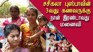 My husband is Sasikala Pushpa's next husband tamil live news, tamil live news, tamil news redpix