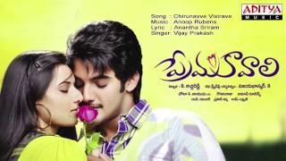 Prema Kavali Telugu Movie | Chirunavve Visirave Full Song