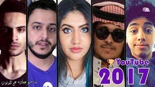 أفضل وأنجح 20 قناة عربية على اليوتيوب لعام 2017