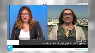 """...المرأة التونسية.. بعد طول انتظار البرلمان يقول """"لا للع"""