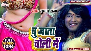 चु गईल चोली में  ## Subhash Raja ## New Hot Bhojpuri Holi Song 2017 ## Laadla music