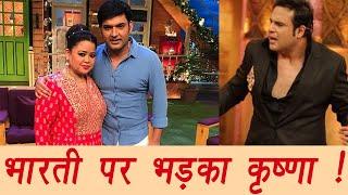 Kapil Sharma Show: Krishna Abhishek gets ANGRY on Bharti Singh | FilmiBeat