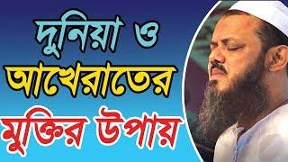 Bangla Waz 2018 By Mufti Foyzul Karim Pir saheb chormonai. New Waz 2018