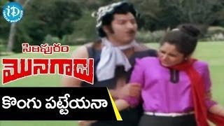 Siripuram Monagadu Movie Songs - Kongu Pataeyana Video Song    Krishna, Jayaprada    Sathyam