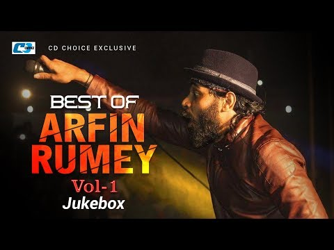 Best Of Arfin Rumey Vol-1 | Bangla Hits Audio Jukebox