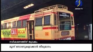 കെ.എസ്.ആര്.ടി.സി. ഇനി മൂന്ന് സ്വതന്ത്രമേഖലകളായി പ്രവര്ത്തിക്കും _Latest Malayalam News