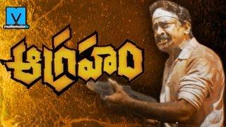 Aagraham (1993) - Telugu HD Full Length Movie || Rajasekhar | Amala